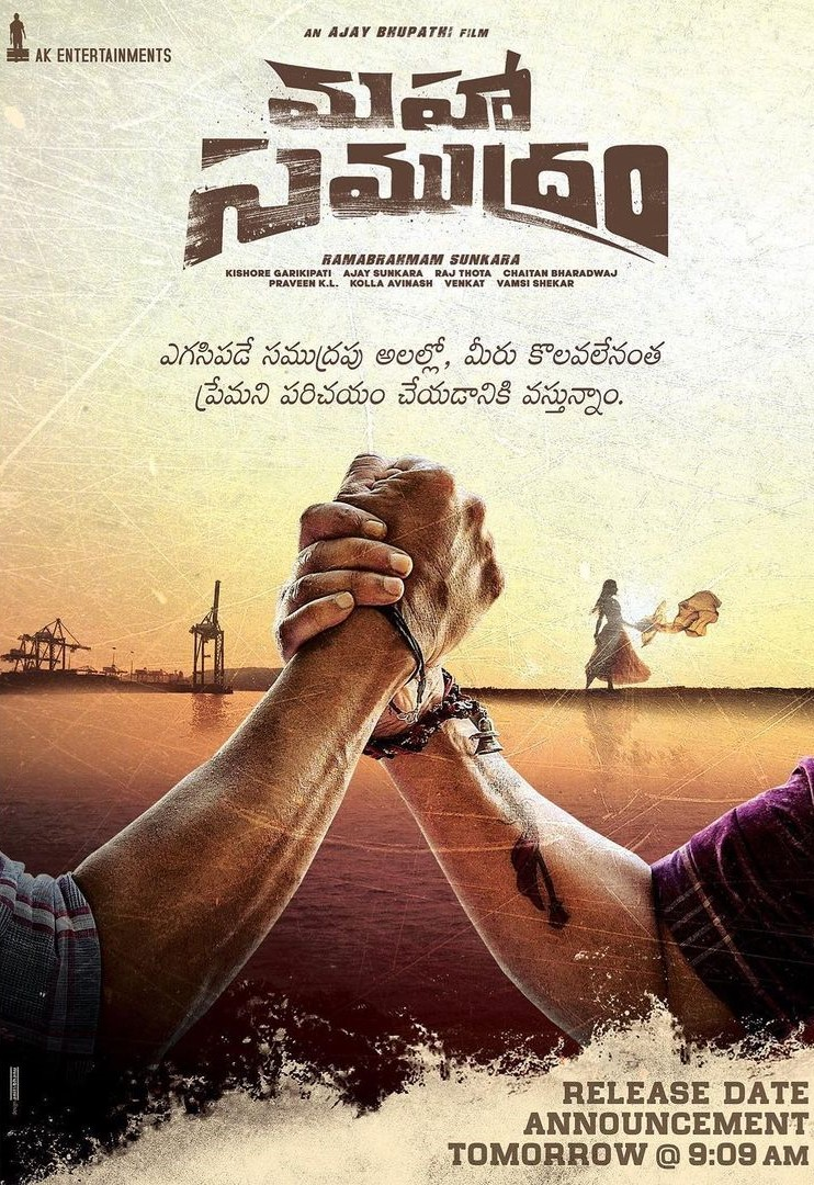 Maha Samudram Posters | Picture 2