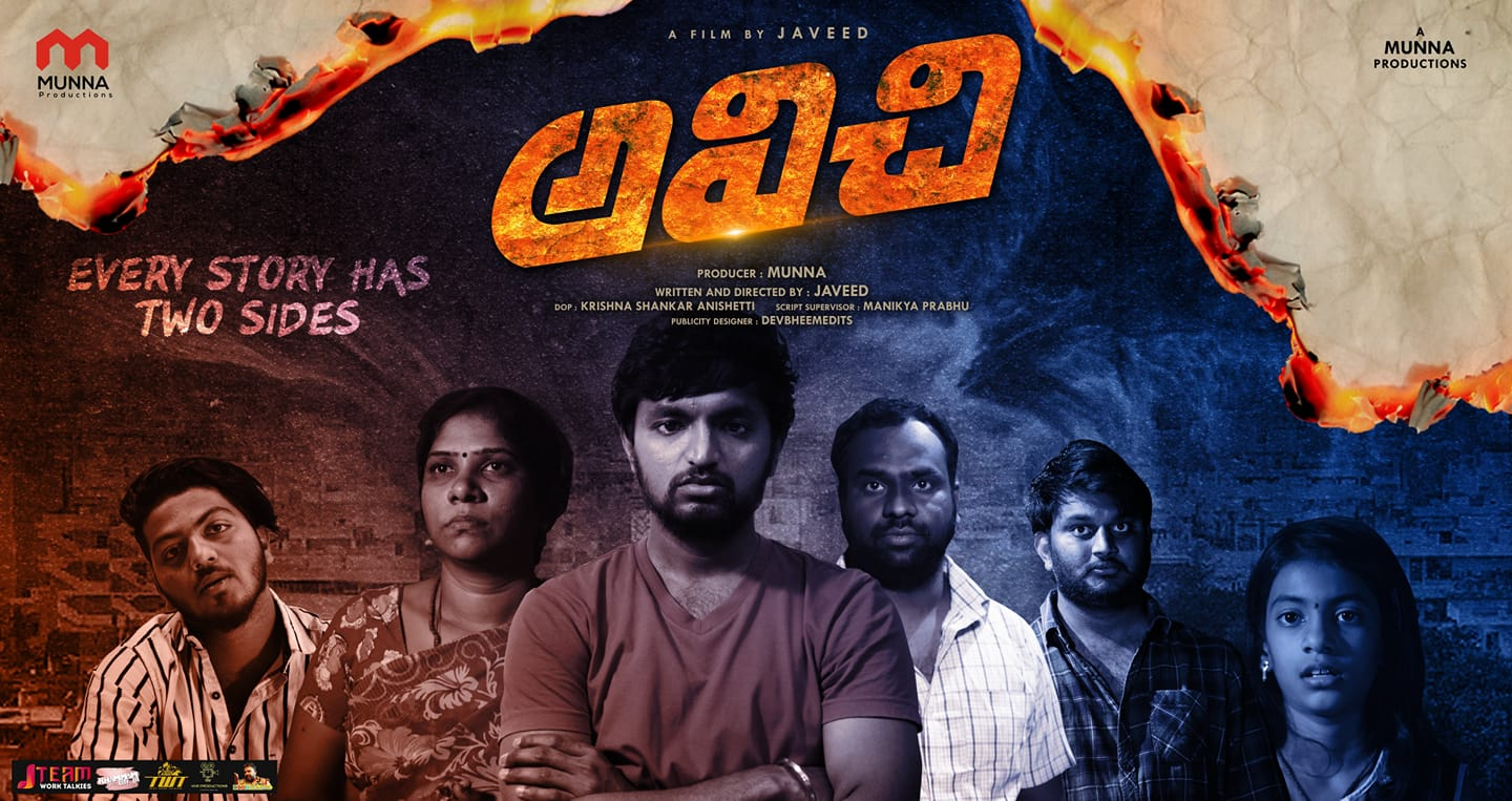 Avichi First Look | Picture 1