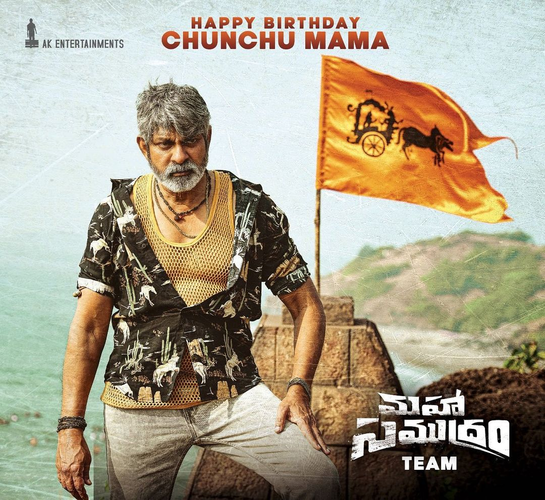 Maha Samudram Posters | Picture 1