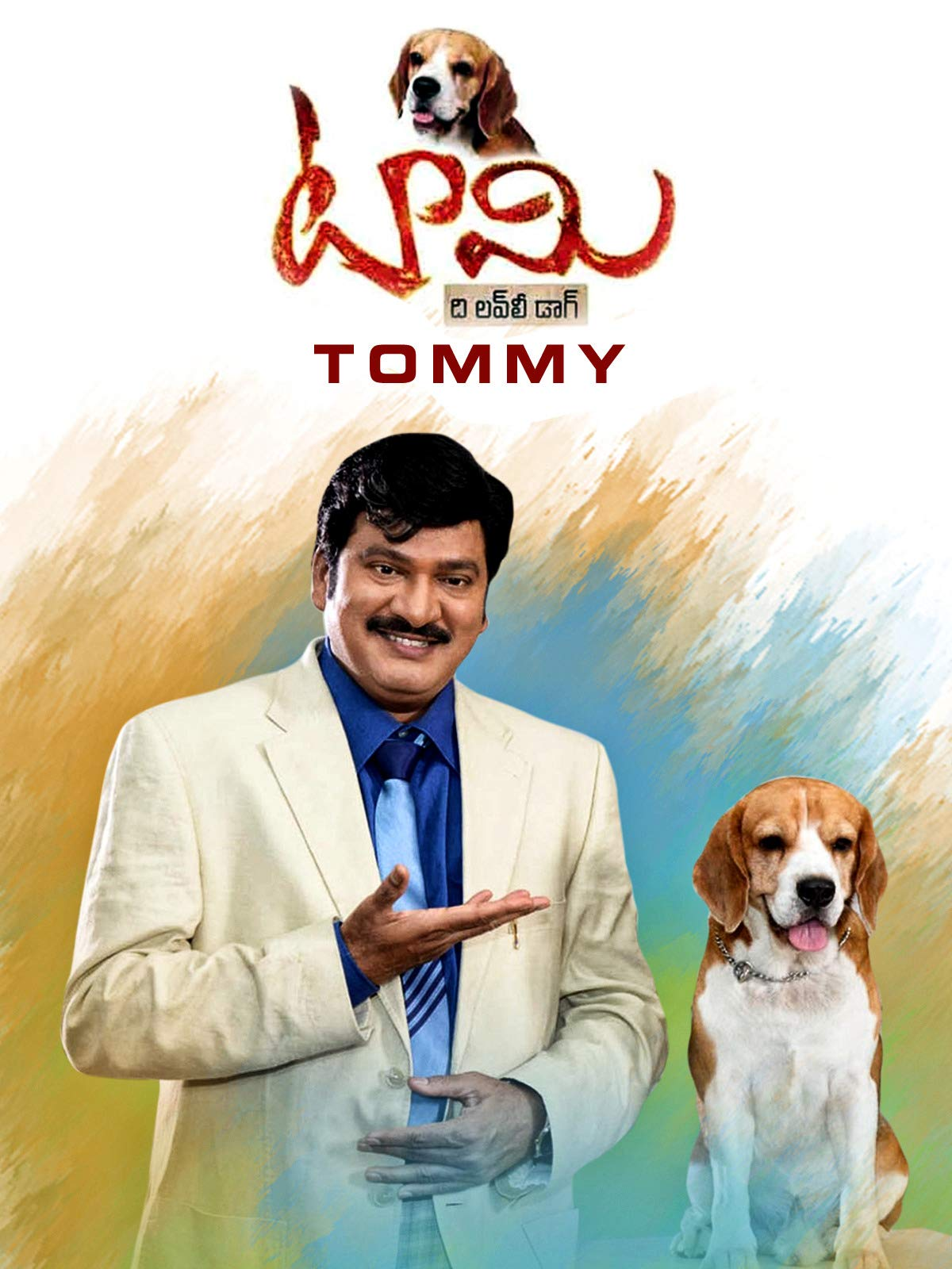 Tommy (2015 film)